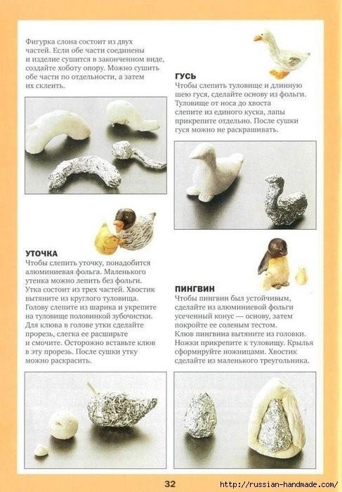 Соленое тесто. Золотая коллекция идей. Книга (32) (487x700, 189Kb)