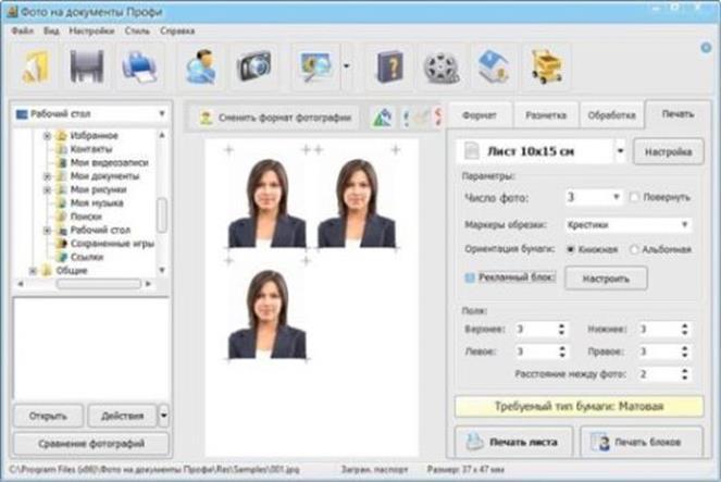 Программа «Фото на документы Профи 6.0» 2013 года
