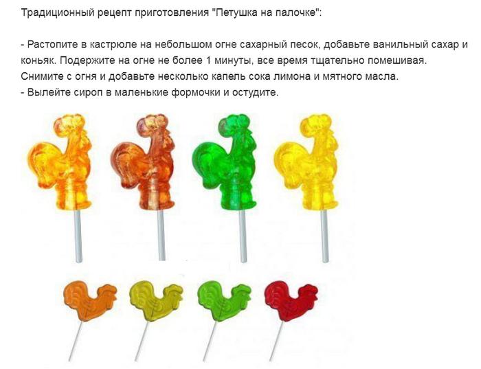 1396703997_petushki_na_palochke (700x537, 219Kb)