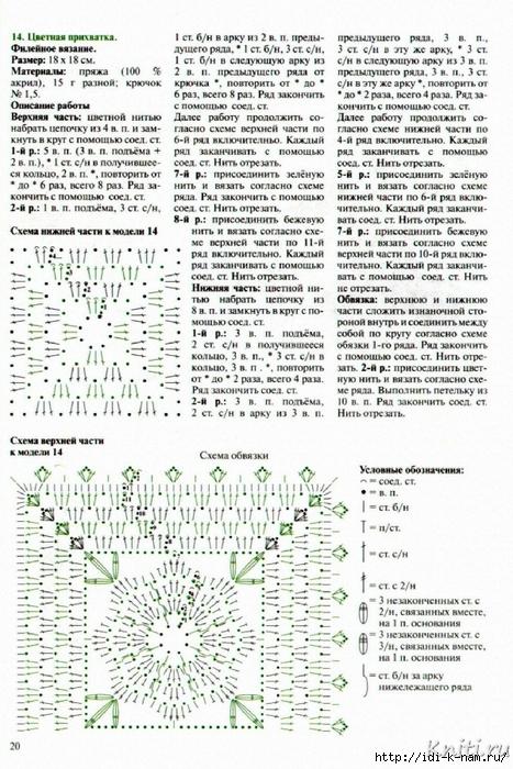 210 (467x700, 359Kb)