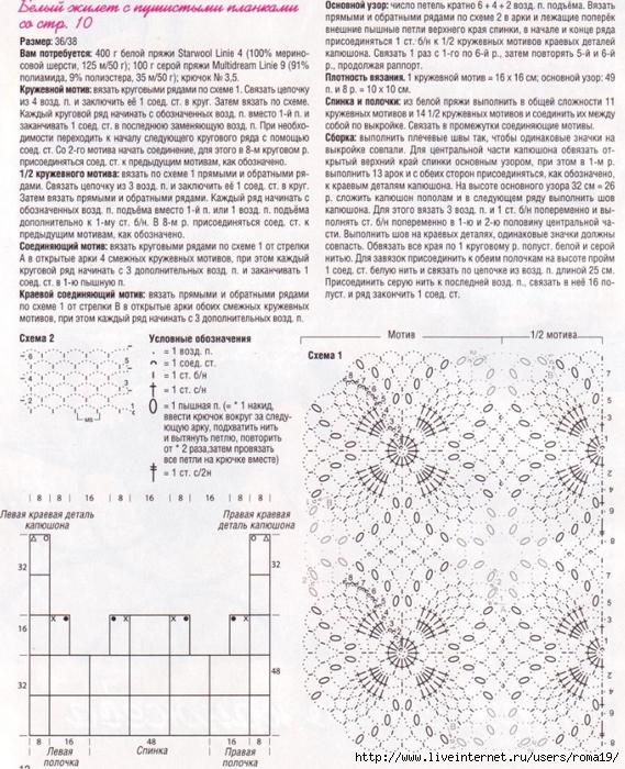 jilet-meh1 (1) (569x700, 390Kb)