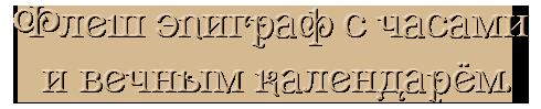 флеш эпиграф (490x99, 28Kb)