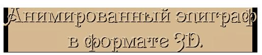 эпиграф.. (515x109, 27Kb)