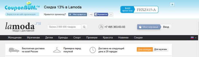 3059790_Skidka_13_v_Lamoda (700x200, 63Kb)