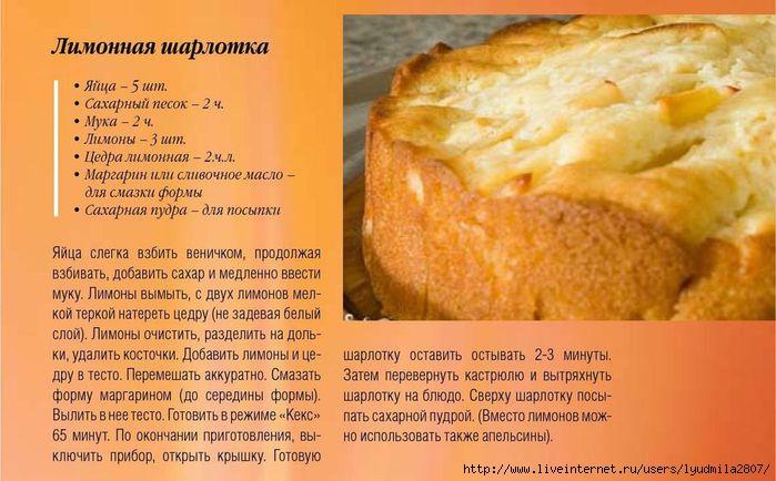 1-7-Kniga-retseptov.page07 (700x434, 177Kb)