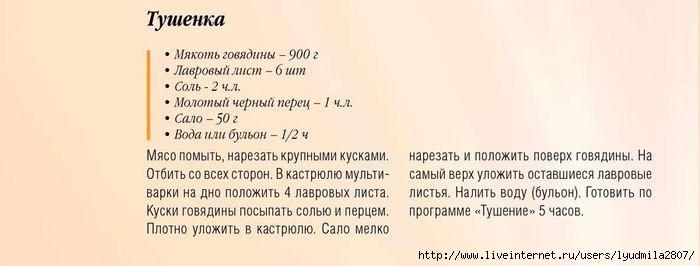 1-10-Kniga-retseptov.page10- (700x266, 82Kb)
