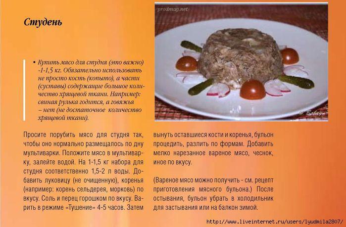 1-11-Kniga-retseptov.page11 (700x459, 181Kb)