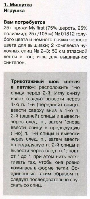 1-12-veselyie-petelki-2013-12.page13-) (317x700, 59Kb)