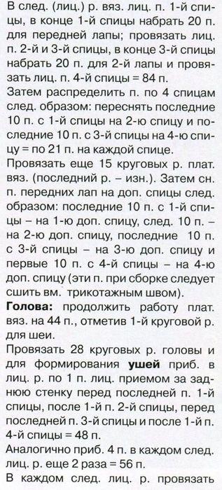 1-12-veselyie-petelki-2013-12.page13- (317x700, 76Kb)