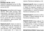 Превью ajur-let-plat1 (569x404, 157Kb)