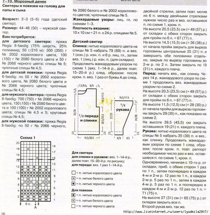 1-16-veselyie-petelki-2013-12.page17 (684x700, 394Kb)