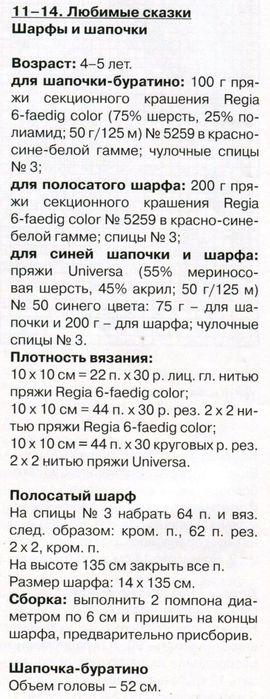 1-18-veselyie-petelki-2013-12.page19 (270x700, 60Kb)