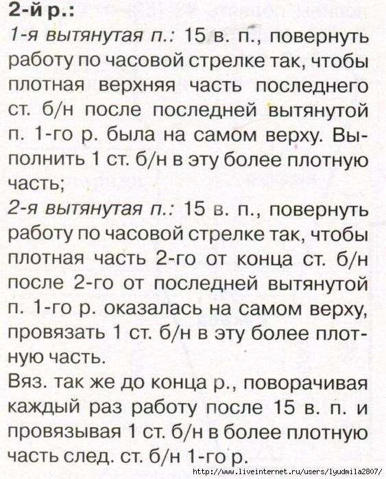 1-20-veselyie-petelki-2013-12.page21 - копия (3) (563x700, 231Kb)