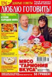 2920236_1396703316_lyub_got_1_2014_ukraina (168x250, 21Kb)