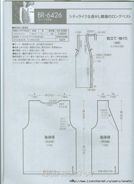 RM64_66 (511x700, 227Kb)