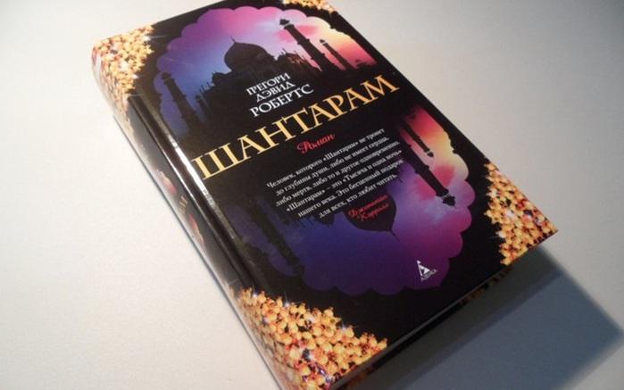 Шантарам (700x437, 75Kb)