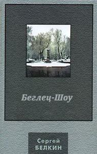 3755121_belkin_beglshoy (190x300, 25Kb)