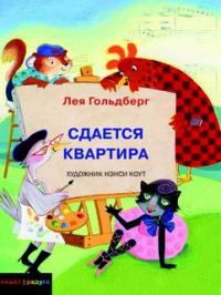 1661266_Leya_Goldberg__Sdaetsya_kvartira (200x266, 58Kb)