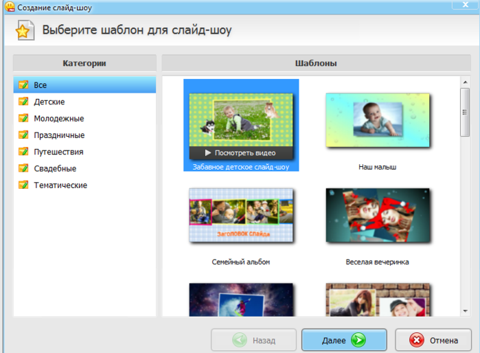 Как создать супер слайд шоу - Savvinka.ru