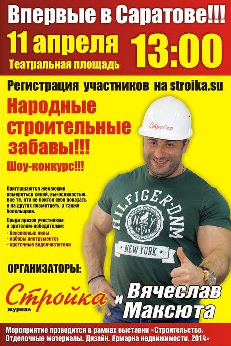 Народные строительные забавы