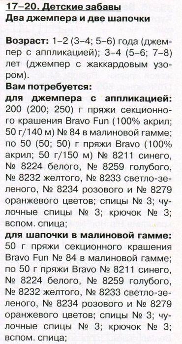 1-20-veselyie-petelki-2013-12.page21 - копия (4) (370x700, 79Kb)
