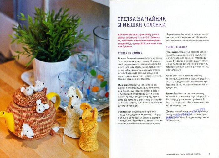MirKnig.com_Стильные штучки для кухни_Страница_03 (700x504, 85Kb)