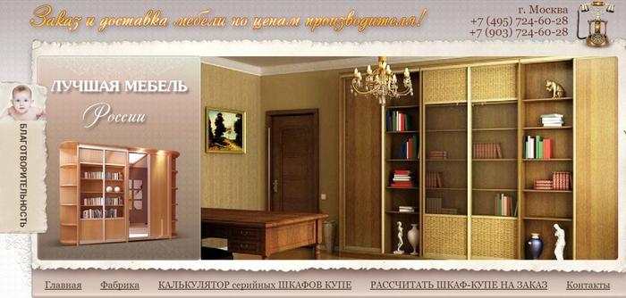 купить заказать мебель Роникон, купить недорого хороший шкаф-купе,/4682845_ (700x334, 191Kb)