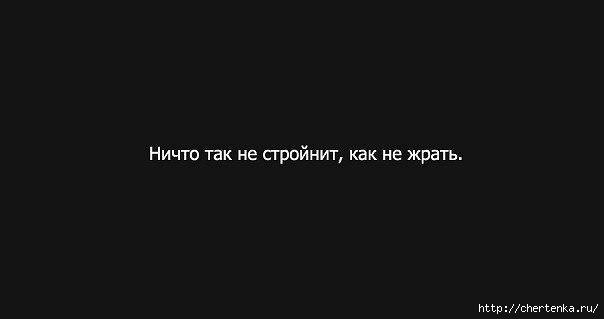 не жрать (604x319, 13Kb)
