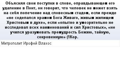 mail_57034617_Obasnaa-svoi-postupki-v-slove-opravdyvauesem-ego-udalenie-v-Pont-on-govorit-cto-celovek-ne-mozet-vzat-na-seba-popecenie-nad-slovesnym-stadom-esli-prezde-_ne-sodelalsa-hramom-Boga-Zivago (400x209, 19Kb)