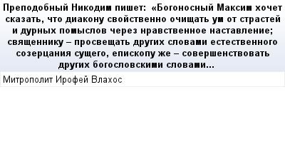 mail_57079229_Prepodobnyj-Nikodim-piset_------_Bogonosnyj-Maksim-hocet-skazat-cto-diakonu-svojstvenno-ocisat-um-ot-strastej-i-durnyh-pomyslov-cerez-nravstvennoe-nastavlenie_-svasenniku---prosvesat-dr (400x209, 14Kb)