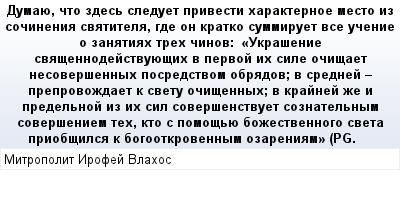 mail_57092639_Dumaue-cto-zdes-sleduet-privesti-harakternoe-mesto-iz-socinenia-svatitela-gde-on-kratko-summiruet-vse-ucenie-o-zanatiah-treh-cinov_------_Ukrasenie-svasennodejstvuuesih-v-pervoj-ih-sile (400x209, 20Kb)