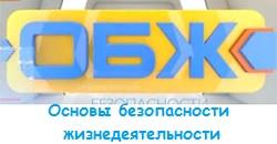 bezopasnost-v-sochialnux-setyx (250x130, 15Kb)