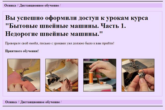 3726295_20140419_161223_Skrinshot_ekrana (700x466, 217Kb)