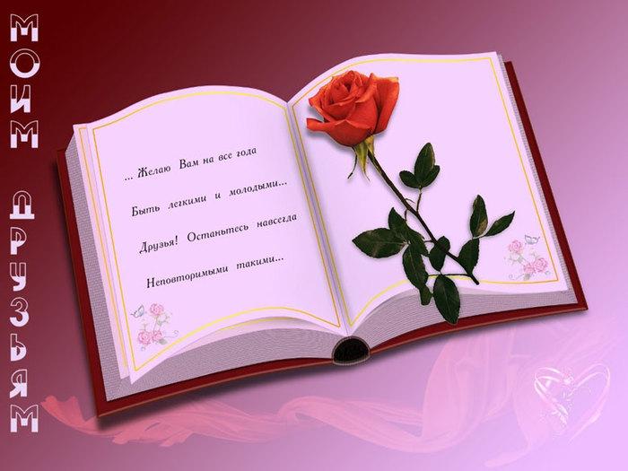 Книга за поздравления