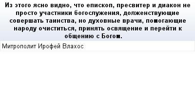 mail_57159632_Iz-etogo-asno-vidno-cto-episkop-presviter-i-diakon-ne-prosto-ucastniki-bogosluzenia-dolzenstvuuesie-soversat-tainstva-no-duhovnye-vraci-pomogauesie-narodu-ocistitsa-prinat-osvasenie-i-p (400x209, 12Kb)