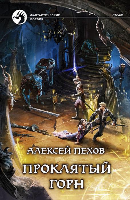 Пехов Алексей_4 Страж_Проклятый горн (455x700, 122Kb)