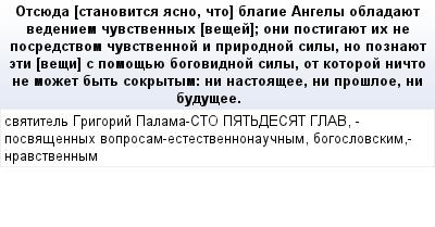 mail_57252319_Otsueda-_stanovitsa-asno-cto_-blagie-Angely-obladauet-vedeniem-cuvstvennyh-_vesej_-oni-postigauet-ih-ne-posredstvom-cuvstvennoj-i-prirodnoj-sily-no-poznauet-eti-_vesi_-s-pomosue-bogovi (400x209, 15Kb)