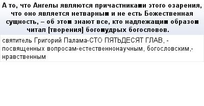 mail_57255902_A-to-cto-Angely-avlauetsa-pricastnikami-etogo-ozarenia-cto-ono-avlaetsa-netvarnym-i-ne-est-Bozestvennaa-susnost---ob-etom-znauet-vse-kto-nadlezasim-obrazom-cital-_tvorenia_-bogomudryh-b (400x209, 12Kb)