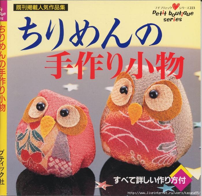 Coruja-jp capa (700x681, 444Kb)