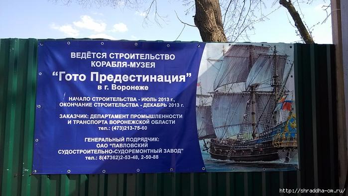 Воронеж, строительство корабля-музея (1) (700x394, 245Kb)