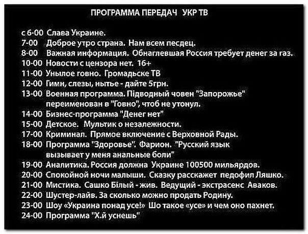 тв программа тв украина: