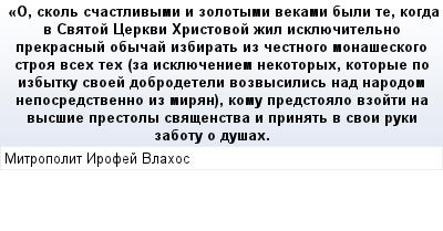mail_57293925_O-skol-scastlivymi-i-zolotymi-vekami-byli-te-kogda-v-Svatoj-Cerkvi-Hristovoj-zil-iskluecitelno-prekrasnyj-obycaj-izbirat-iz-cestnogo-monaseskogo-stroa-vseh-teh-za-isklueceniem-nekotory (400x209, 18Kb)