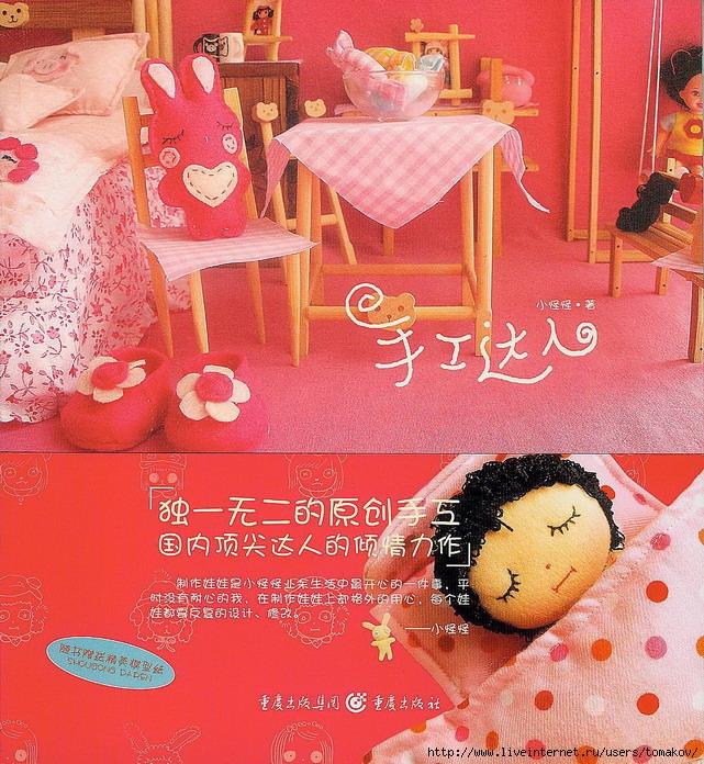 шитье кукол (641x696, 441Kb)