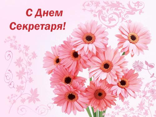 1398060473_sekretar_01 (500x375, 69Kb)