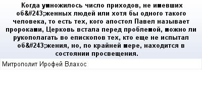 mail_57392798_Kogda-umnozilos-cislo-prihodov-ne-imevsih-ob_243_zennyh-luedej-ili-hota-by-odnogo-takogo-celoveka-to-est-teh-kogo-apostol-Pavel-nazyvaet-prorokami-Cerkov-vstala-pered-problemoj-mozno-l (400x209, 16Kb)
