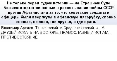 mail_57398268_Ne-tolko-pered-sudom-istorii----na-Strasnom-Sude-Boziem-otvetat-vinovnye-v-razvazyvanii-vojny-SSSR-protiv-Afganistana-za-to-cto-sovetskie-soldaty-i-oficery-byli-vvergnuty-v-afganskuue-ma (400x209, 15Kb)