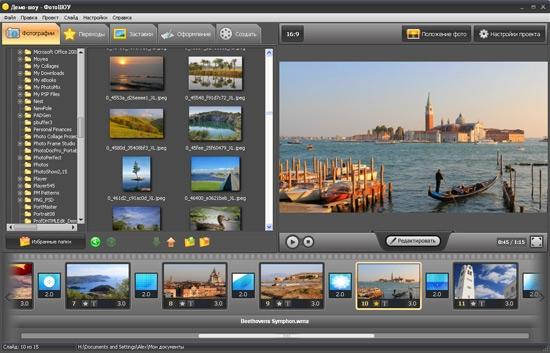 Создание слайд-шоу из фотографий в программе ФотоШОУ (1) (550x353, 138Kb)