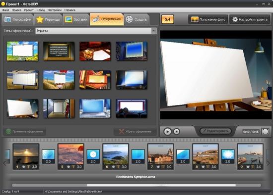 Создание слайд-шоу из фотографий в программе ФотоШОУ (3) (550x394, 140Kb)