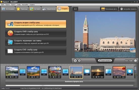 Создание слайд-шоу из фотографий в программе ФотоШОУ (4) (550x356, 122Kb)