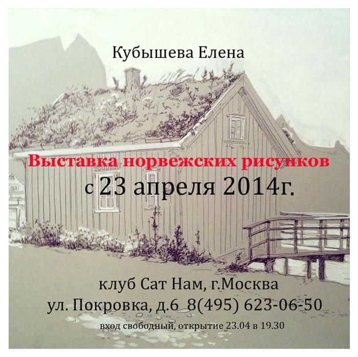 выставка (700x698, 422Kb)